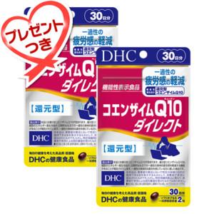 コエンザイムQ10ダイレクト 30日分 2個セット【機能性表示食品】(プレゼント付き)