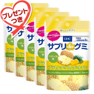 【WEB限定】サプリdeグミ プラセンタ+ハトムギ+ルチン パイナップル味 5個セット(プレゼント付き)