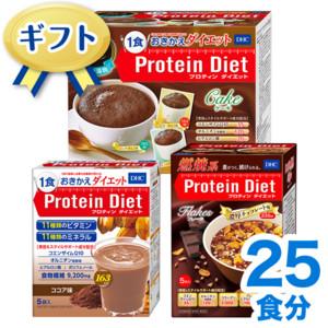 【バレンタイン限定】プロティンダイエット チョコづくしのアソートセット 25食分