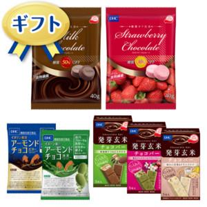 【バレンタイン限定】健康チョコレート アソートセット