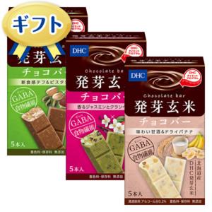 【バレンタイン限定】発芽玄米チョコバー アソートセット