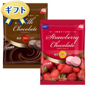 【バレンタイン限定】糖質オフ生活チョコ アソートセット