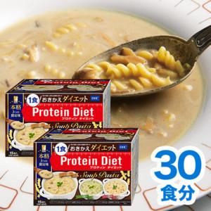 プロティンダイエット スープパスタ 本格3つの限定味 2個セット