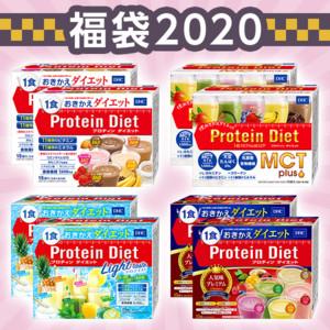 【限定】プロティンダイエット 8個入り福袋