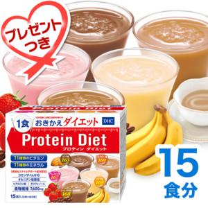 【限定】プロティンダイエット 初回半額スターターセット