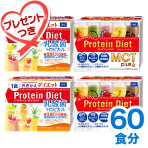 プロティンダイエット 乳酸菌トロピカル&MCTプラス 4個セット(プレゼント付き)