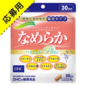 【キンプリ応募用】なめらか ハトムギplus 30日分