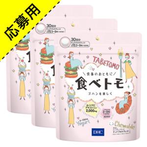 【キンプリ応募用】食べトモ 30回分 3個セット