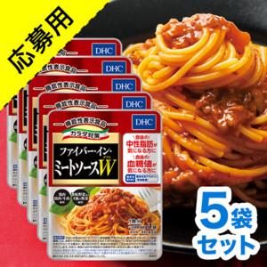 【キンプリ応募用】DHCカラダ対策ファイバー・イン・ミートソースW(ダブル) 5袋セット【機能性表示食品】