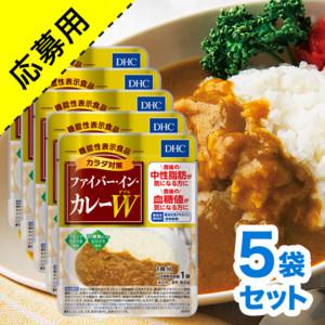 【キンプリ応募用】DHCカラダ対策ファイバー・イン・カレーW(ダブル) 5袋セット【機能性表示食品】