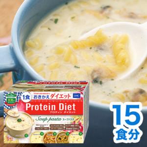 選べるプロティンダイエット 対象商品 プロティンダイエット スープパスタ 15袋入