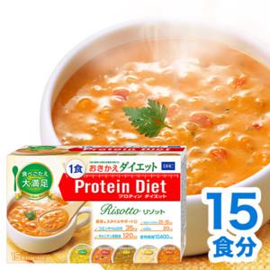 選べるプロティンダイエット 対象商品 プロティンダイエット リゾット 15袋入