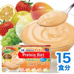 選べるプロティンダイエット 対象商品 プロティンダイエット ぷるぷるムース フルーツセレクション 15袋入