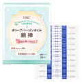 DHCオリーブバージンオイル綿棒【3,000円以上送料無料】