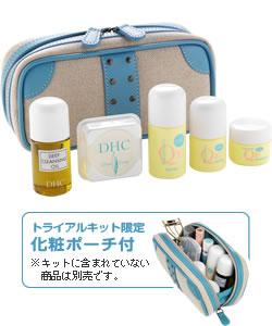 【DHC】コエンザイムQ10トライアルキット(特製ポーチ付)