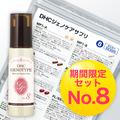 【送料無料】【SALE】ジェノケアシリーズセット No.8
