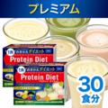 プロティンダイエット プレミアム(国産限定素材セット) 2個セット