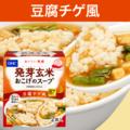 発芽玄米おこげのスープ(食物繊維入り)豆腐チゲ風
