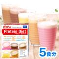 プロティンダイエット 5袋入