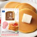 DHC発芽玄米入り 米粉パンケーキミックス【3,000円以上送料無料】