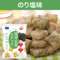DHCヘルシー発芽玄米スナック のり塩味【3,000円以上送料無料】