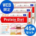 【WEB限定】プロティンダイエット 3箱セット
