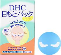 DHC目もとパックシート(ジェル状美容シート)