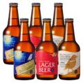 【SALE】ビールの季節! 3種飲み比べ6本セット【3,000円以上送料無料】
