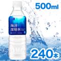 【送料無料】【SALE】DHC海洋深層水[500mlx24本] 10箱セット