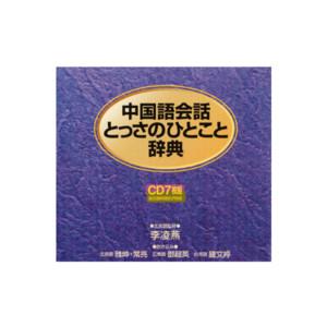 中国語会話とっさのひとこと辞典 CD
