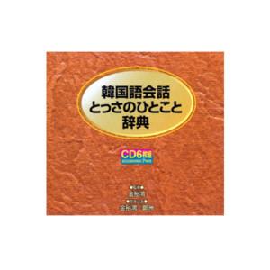 韓国語会話とっさのひとこと辞典 CD