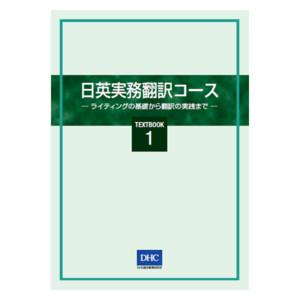日英実務翻訳コース