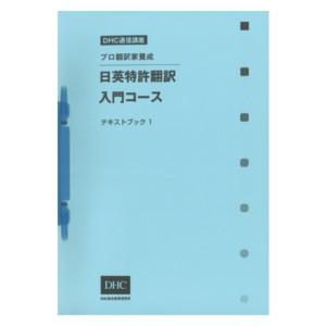 日英特許翻訳入門コース