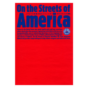 On the Streets of America アメリカ英語方言のリスニング