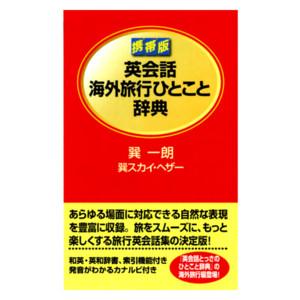 携帯版英会話海外旅行ひとこと辞典