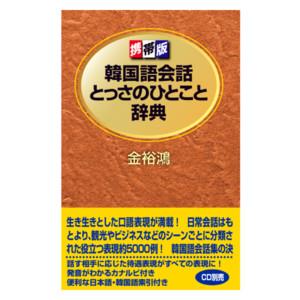 携帯版韓国語会話とっさのひとこと辞典