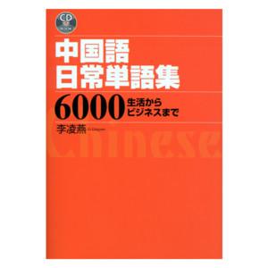 中国語日常単語集6000 生活からビジネスまで