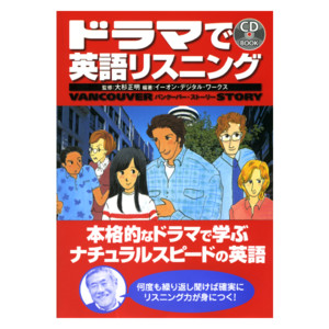 ドラマで英語リスニング バンクーバー・ストーリー