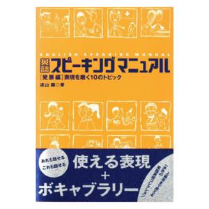 英語スピーキングマニュアル 発展編 表現を磨く10のトピック