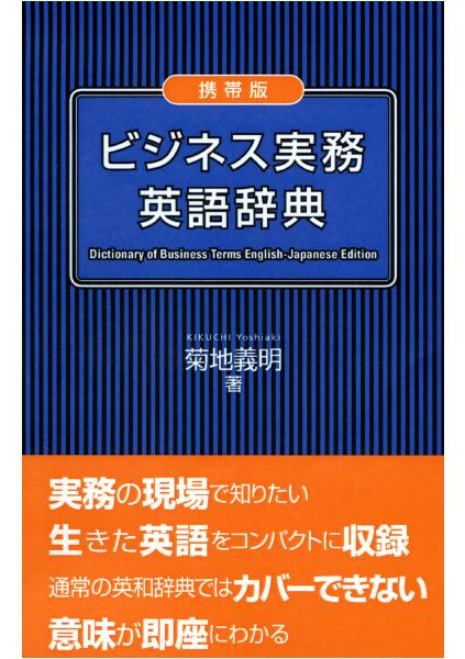 <DHC>携帯版ビジネス実務英語辞典画像