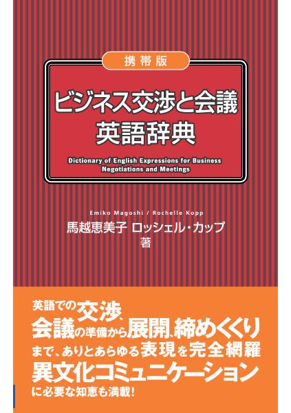 <DHC>携帯版ビジネス交渉と会議英語辞典画像