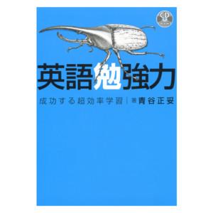 英語勉強力 成功する超効率学習