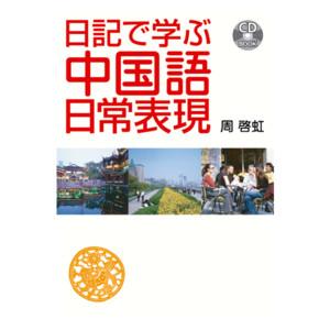 日記で学ぶ中国語日常表現