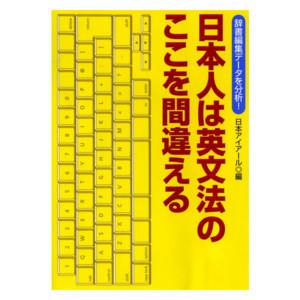 辞書編集データを分析! 日本人は英文法のここを間違える