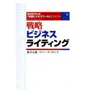 NHKテレビ「英語ビジネスワールド」 テキストpresents 戦略ビジネスライティング