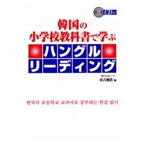 韓国の小学校教科書で学ぶ ハングルリーディング