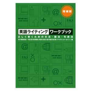 英語ライティングワークブック増補版 正しく書くための文法・語法・句読法