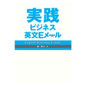 実践 ビジネス英文Eメール