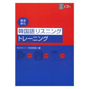 徹底強化 韓国語リスニングトレーニング