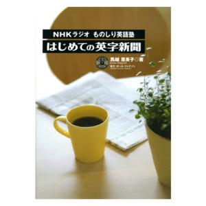 NHKラジオ「ものしり英語塾」 はじめての英字新聞